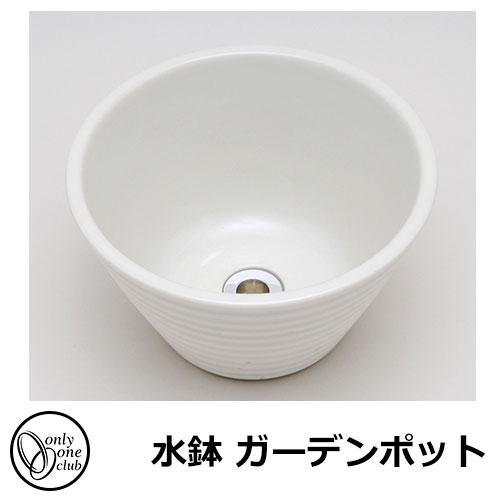 ガーデンパン 水鉢 ガーデンポット オンリーワンクラブ 水受け イメージ:千段ホワイト