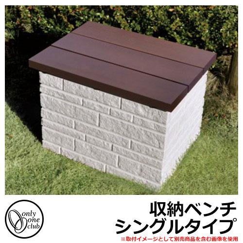 ガーデン収納 物置 収納ベンチ シングルタイプ TK3-E-UCSH ベンチ ベランダ台 縁台 オンリーワンクラブ