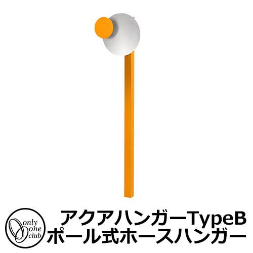 立水栓・水栓柱 ホースハンガー アクアハンガーTypeB ポール式ホースハンガー オンリーワン TK3-EHBMO イメージ:マンダリンオレンジ