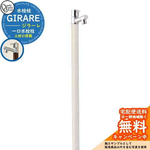 立水栓・水栓柱 蛇口一体型 ジラーレ 一口水栓柱 オンリーワン TK3-SAV イメージ:バニラ