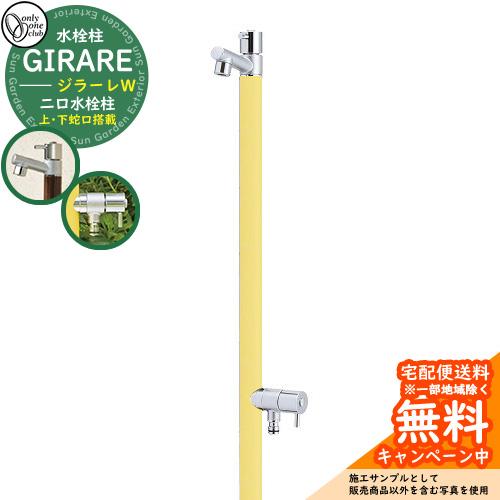 立水栓・水栓柱 蛇口一体型 ジラーレW 二口水栓柱 オンリーワン TK3-SAWLY イメージ:レモンイエロー