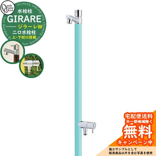 立水栓・水栓柱 蛇口一体型 ジラーレW 二口水栓柱 オンリーワン TK3-SAWT イメージ:ターコイズブルー