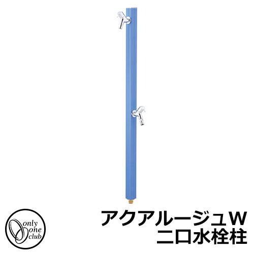 スタイリッシュな4cm角のスリム二口水栓柱です 直営限定アウトレット 商舗 立水栓 水栓柱 蛇口付 アクアルージュW 二口水栓柱 TK3-SKWMB イメージ:マリンブルー オンリーワン