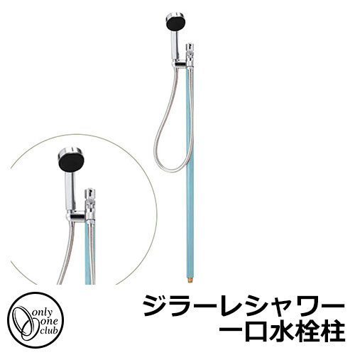 立水栓・水栓柱 蛇口一体型 ジラーレシャワー 一口水栓柱 オンリーワン TK3-SST イメージ:ターコイズブルー