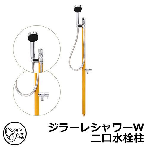 立水栓・水栓柱 蛇口一体型 ジラーレシャワーW 二口水栓柱 オンリーワン TK3-SSMU イメージ:マスタード
