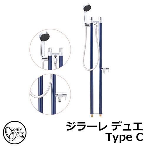お湯が使えてペットのシャンプーに便利な混合水栓柱 トレンド 立水栓 水栓柱 蛇口一体型混合栓 ジラーレ デュエ イメージ:ネイビー TK3-STCN 価格交渉OK送料無料 Type C オンリーワン