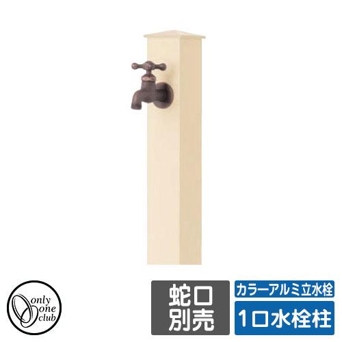 立水栓 水栓柱 一口水栓柱 カラ―アルミ立水栓 蛇口・ガーデンパン別売 オンリーワンクラブ GM3-AL-100 イメージ:アイボリー(A2)