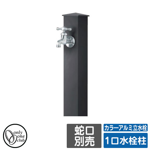 立水栓 水栓柱 一口水栓柱 カラ―アルミ立水栓 蛇口・ガーデンパン別売 オンリーワンクラブ GM3-AL-100 イメージ:ブラック(B2)