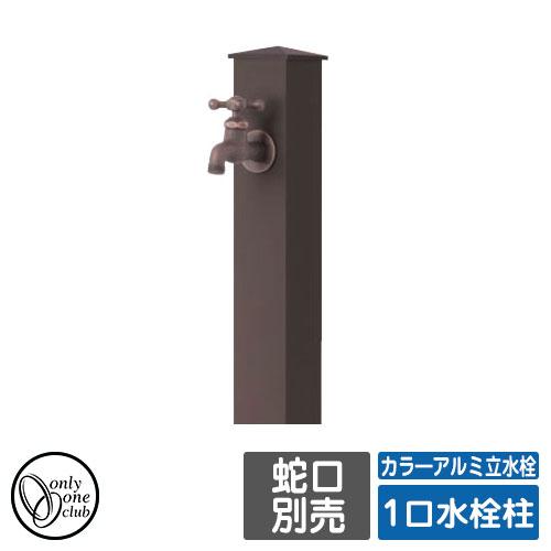立水栓 水栓柱 一口水栓柱 カラ―アルミ立水栓 蛇口・ガーデンパン別売 オンリーワンクラブ GM3-AL-100 イメージ:ブラウン(C2)