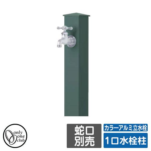 立水栓 水栓柱 一口水栓柱 カラ―アルミ立水栓 蛇口・ガーデンパン別売 オンリーワンクラブ GM3-AL-100 イメージ:グリーン(G2)