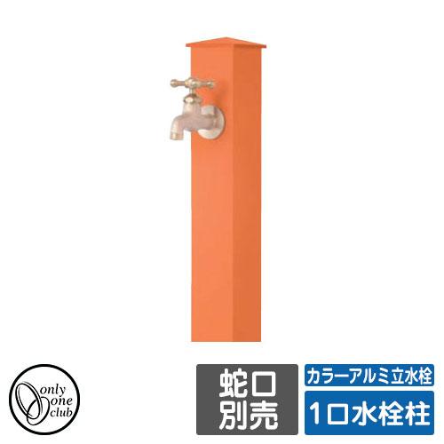 立水栓 水栓柱 一口水栓柱 カラ―アルミ立水栓 蛇口・ガーデンパン別売 オンリーワンクラブ GM3-AL-100 イメージ:オレンジ(O2)