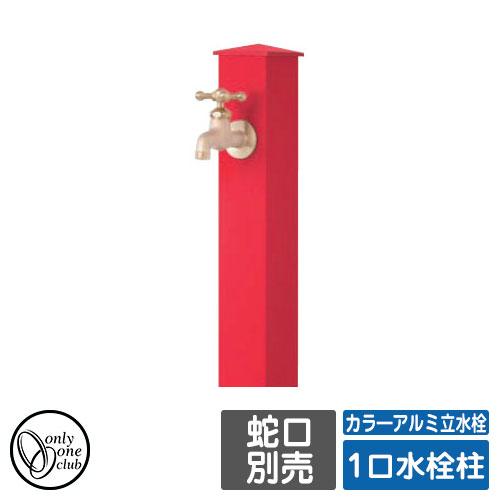 立水栓 水栓柱 一口水栓柱 カラ―アルミ立水栓 蛇口・ガーデンパン別売 オンリーワンクラブ GM3-AL-100 イメージ:レッド(R2)