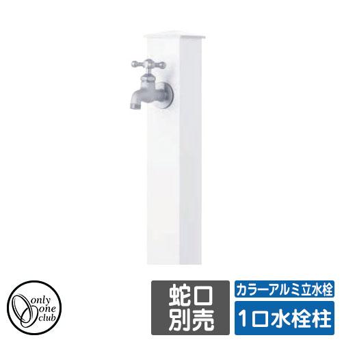 立水栓 水栓柱 一口水栓柱 カラ―アルミ立水栓 蛇口・ガーデンパン別売 オンリーワンクラブ GM3-AL-100 イメージ:ホワイト(W2)