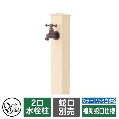 立水栓 水栓柱 二口水栓柱 カラ―アルミ立水栓 補助蛇口仕様 蛇口・ガーデンパン別売 オンリーワンクラブ GM3-AL-105 イメージ:アイボリー(A2)