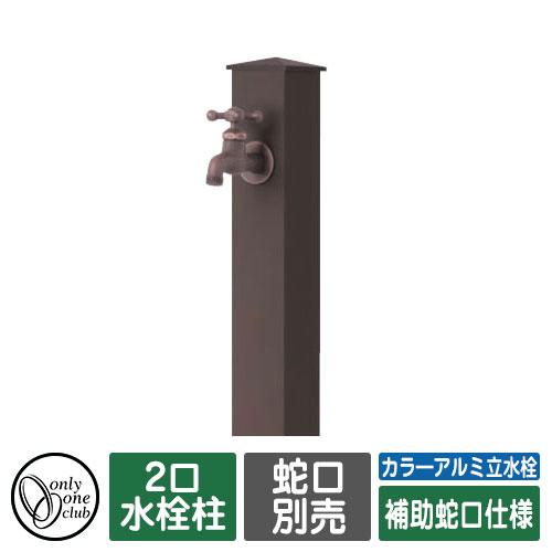 立水栓 水栓柱 二口水栓柱 カラ―アルミ立水栓 補助蛇口仕様 蛇口・ガーデンパン別売 オンリーワンクラブ GM3-AL-105 イメージ:ブラウン(C2)