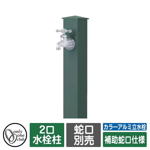 立水栓 水栓柱 二口水栓柱 カラ―アルミ立水栓 補助蛇口仕様 蛇口・ガーデンパン別売 オンリーワンクラブ GM3-AL-105 イメージ:グリーン(G2)