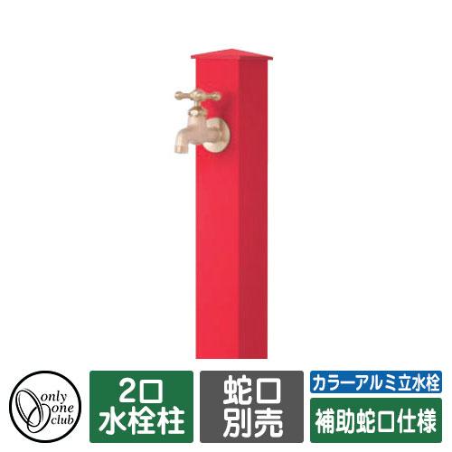 立水栓 水栓柱 二口水栓柱 カラ―アルミ立水栓 補助蛇口仕様 蛇口・ガーデンパン別売 オンリーワンクラブ GM3-AL-105 イメージ:レッド(R2)