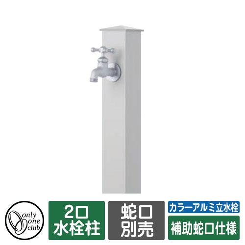 立水栓 水栓柱 二口水栓柱 カラ―アルミ立水栓 補助蛇口仕様 蛇口・ガーデンパン別売 オンリーワンクラブ GM3-AL-105 イメージ:グレー(U2)
