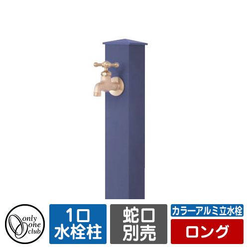 立水栓 水栓柱 一口水栓柱 カラ―アルミ立水栓 ロング 蛇口・ガーデンパン別売 オンリーワンクラブ GM3-AL-150 イメージ:ネイビー(N2)