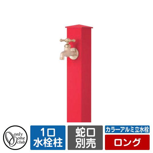 立水栓 水栓柱 一口水栓柱 カラ―アルミ立水栓 ロング 蛇口・ガーデンパン別売 オンリーワンクラブ GM3-AL-150 イメージ:レッド(R2)