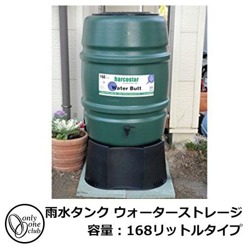 雨水タンク ウォーターストレージ 容量:168リットルタイプ タンク+スタンド+レイントラップセット オンリーワンクラブ GM3-HO168