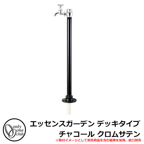 水栓柱 立水栓 エッセンスガーデン 水栓柱 デッキタイプ チャコール クロムサテン オンリーワンクラブ IB3-GE327170