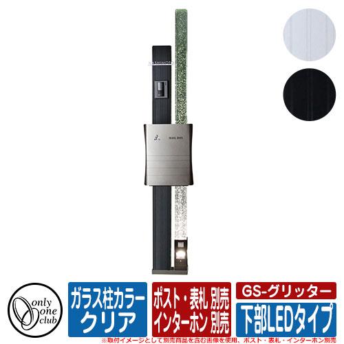 機能門柱 機能ポール GS-グリッター (下部LEDタイプ) ガラス柱カラー:クリア ポスト・表札・インターホン別売 オンリーワン