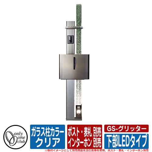 機能門柱 機能ポール GS-グリッター (下部LEDタイプ) ガラス柱カラー:クリア ポスト・表札・インターホン別売 オンリーワン イメージ:Sシルバー