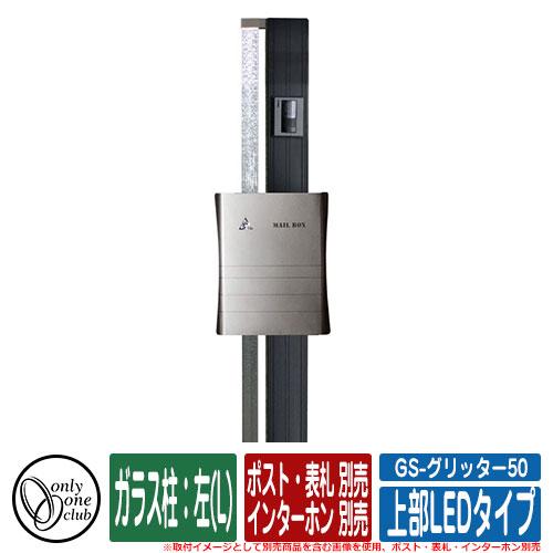機能門柱 機能ポール GS-グリッター50 (上部LEDタイプ) ガラス柱:左(L) ポスト・表札・インターホン別売 オンリーワン イメージ:Bブラック