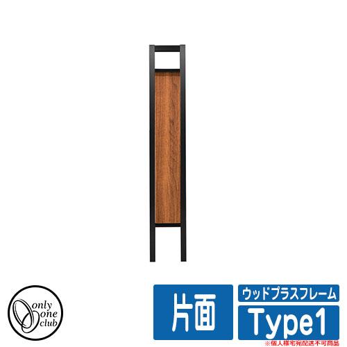 機能門柱 関連商品 ウッド プラスフレーム Type1 片面 オンリーワン PLUS FLAME ファサードアイテム 機能ユニット イメージ:BCブラック・チーク