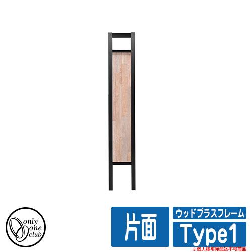 機能門柱 関連商品 ウッド プラスフレーム Type1 片面 オンリーワン PLUS FLAME ファサードアイテム 機能ユニット イメージ:BOブラック・オークブロック