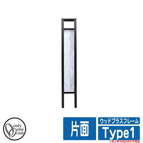機能門柱 関連商品 ウッド プラスフレーム Type1 片面 オンリーワン PLUS FLAME ファサードアイテム 機能ユニット イメージ:BPブラック・パイン