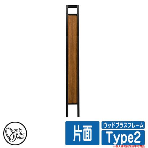 機能門柱 関連商品 ウッド プラスフレーム Type2 片面 オンリーワン PLUS FLAME ファサードアイテム 機能ユニット イメージ:BCブラック・チーク