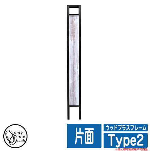 機能門柱 関連商品 ウッド プラスフレーム Type2 片面 オンリーワン PLUS FLAME ファサードアイテム 機能ユニット イメージ:BPブラック・パイン