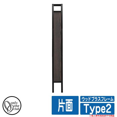 機能門柱 関連商品 ウッド プラスフレーム Type2 片面 オンリーワン PLUS FLAME ファサードアイテム 機能ユニット イメージ:BTブラック・タモ
