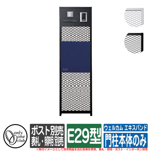 機能門柱 機能ポール ウェルカム エキスパンド 門柱本体のみ E29型 表札・照明・ポスト・インターホン別売 オンリーワン WELCOME EXPAND