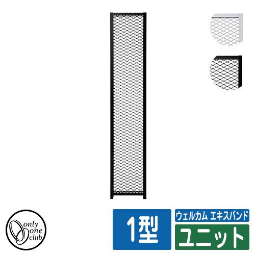 機能門柱 機能ポール ウェルカム エキスパンド ユニット 1型 オプション品 オンリーワン WELCOME EXPAND