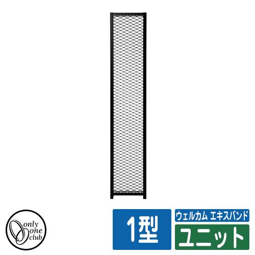 機能門柱 機能ポール ウェルカム エキスパンド ユニット 1型 オプション品 オンリーワン WELCOME EXPAND イメージ:Kブラック