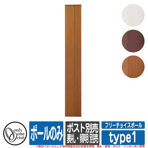 機能門柱 機能ポール フリーチョイスポール type1 ポールのみ 表札・照明・ポスト・インターホン別売 オンリーワン FREE CHOICE POLE