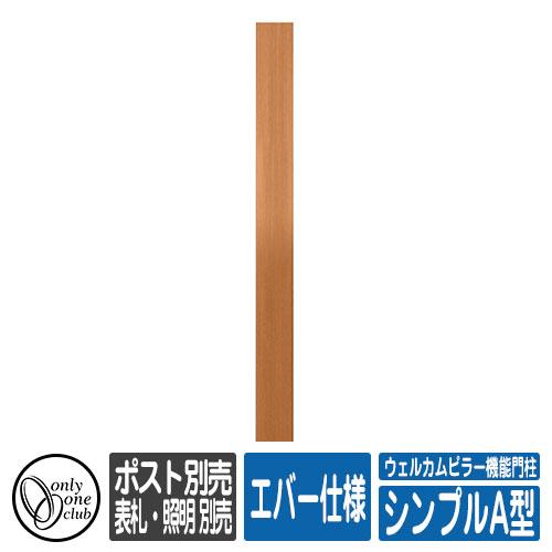 ウェルカムピラー機能門柱 シンプルA型 エバー仕様 表札・照明・ポスト・子機別売 イメージ:本体カラー・Fエバーオーク