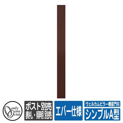 ウェルカムピラー機能門柱 シンプルA型 エバー仕様 表札・照明・ポスト・子機別売 イメージ:本体カラー・Gエバーブラウン