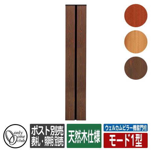 機能門柱 機能ポール ウェルカムピラー機能門柱 モード1型 天然木仕様 表札・照明・ポスト・インターホン別売 オンリーワン