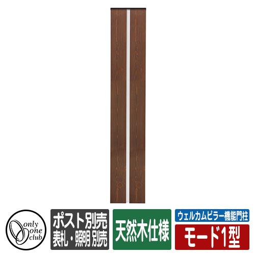 ウェルカムピラー機能門柱 モード1型 天然木仕様 表札・照明・ポスト・子機別売 イメージ:本体カラー・Lライトブラウン アクセント適応色・Wホワイト