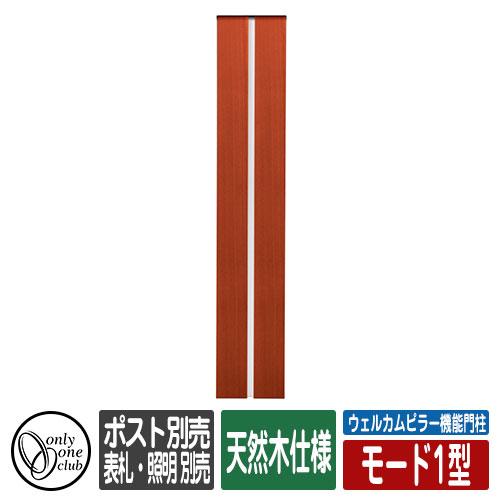ウェルカムピラー機能門柱 モード1型 天然木仕様 表札・照明・ポスト・子機別売 イメージ:本体カラー・Rレッド アクセント適応色・Wホワイト