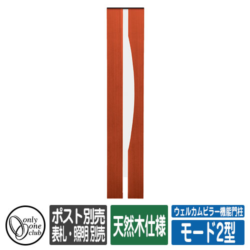 ウェルカムピラー機能門柱 モード2型 天然木仕様 表札・照明・ポスト・子機別売 イメージ:本体カラー・Rレッド アクセント適応色・Wホワイト