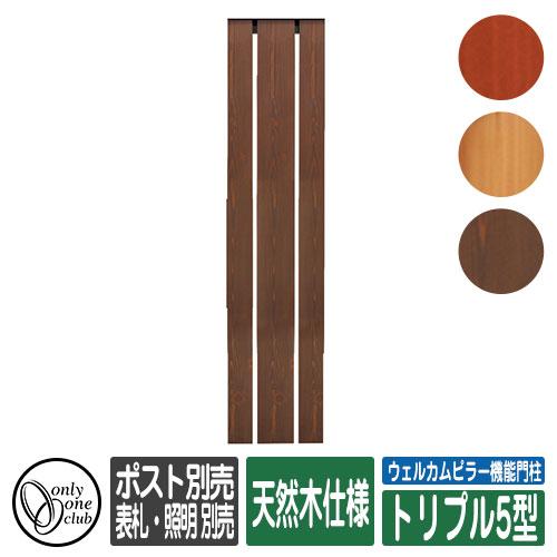 機能門柱 機能ポール ウェルカムピラー機能門柱 トリプル5型 天然木仕様 表札・照明・ポスト・インターホン別売 オンリーワン