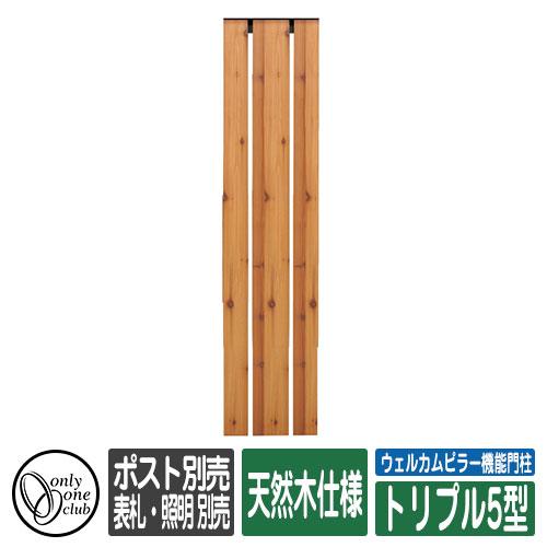 ウェルカムピラー機能門柱 トリプル5型 天然木仕様 表札・照明・ポスト・子機別売 イメージ:本体カラー・Oオーク