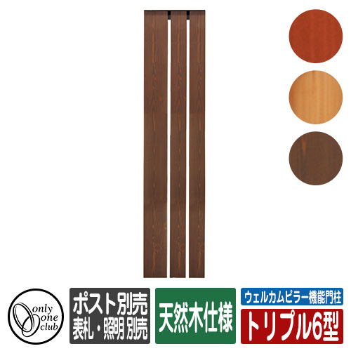 機能門柱 機能ポール ウェルカムピラー機能門柱 トリプル6型 天然木仕様 表札・照明・ポスト・インターホン別売 オンリーワン