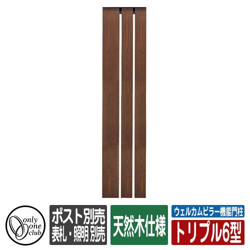 ウェルカムピラー機能門柱 トリプル6型 天然木仕様 表札・照明・ポスト・子機別売 イメージ:本体カラー・Lライトブラウン