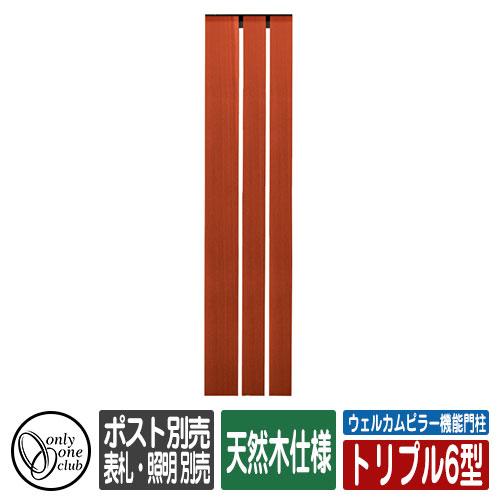 ウェルカムピラー機能門柱 トリプル6型 天然木仕様 表札・照明・ポスト・子機別売 イメージ:本体カラー・Rレッド